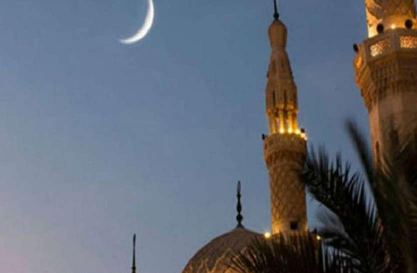 ईद के चांद पर सबसे बड़ी खबर, इस तारीख को मनाई जाएगी ईद