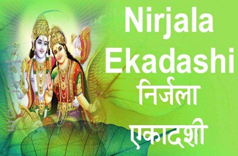 Nirjala Ekadashi 2018: इस दिन है निर्जला एकादशी, जानिए क्या है इसका महत्व