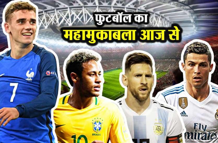 FIFA 2018 : आज से शुरू होने जा रहा है फुटबॉल का महाकुम्भ, इन टीमों पर रहेंगी सब की निगाहें