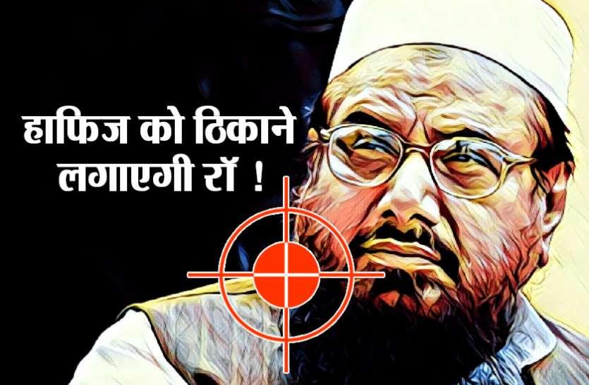 पाकिस्तान का बेतुका आरोप, आतंकी हाफिज सईद को मारने की साजिश रच रहा भारत