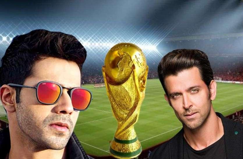 FIFA WC 2018: ऋतिक और वरुण ओपनिंग सेरेमनी में करेंगे परफॉर्म ,अब से कुछ देर बाद होगा आगाज