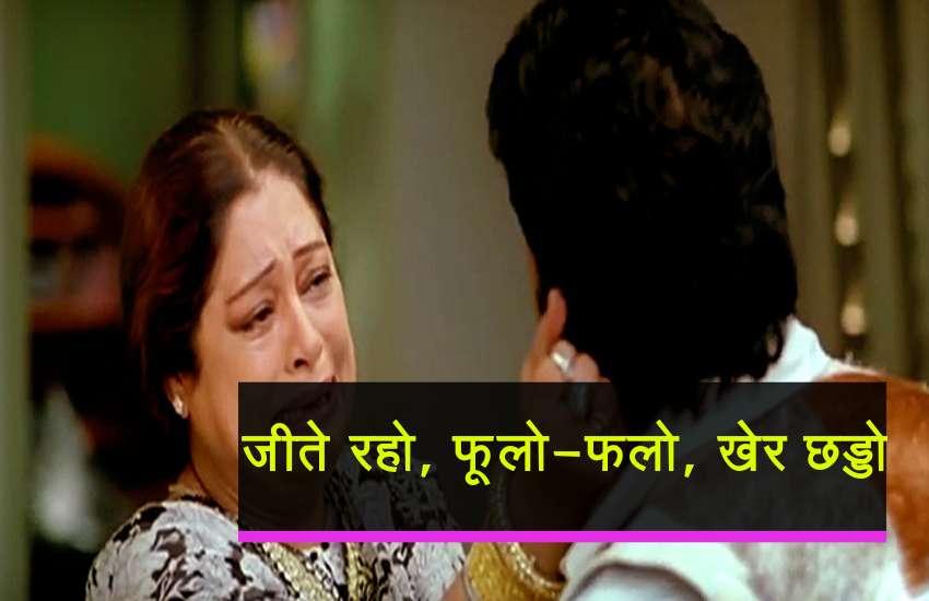 kiran kher famous dialogues