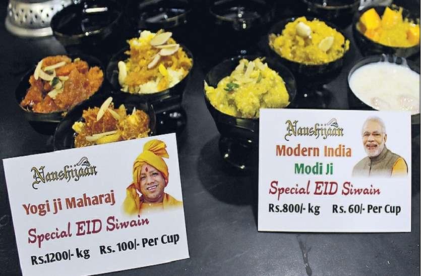 बाजार में ईद की धूम, मोदी-योगी के नाम से बिक रही सेवईयां