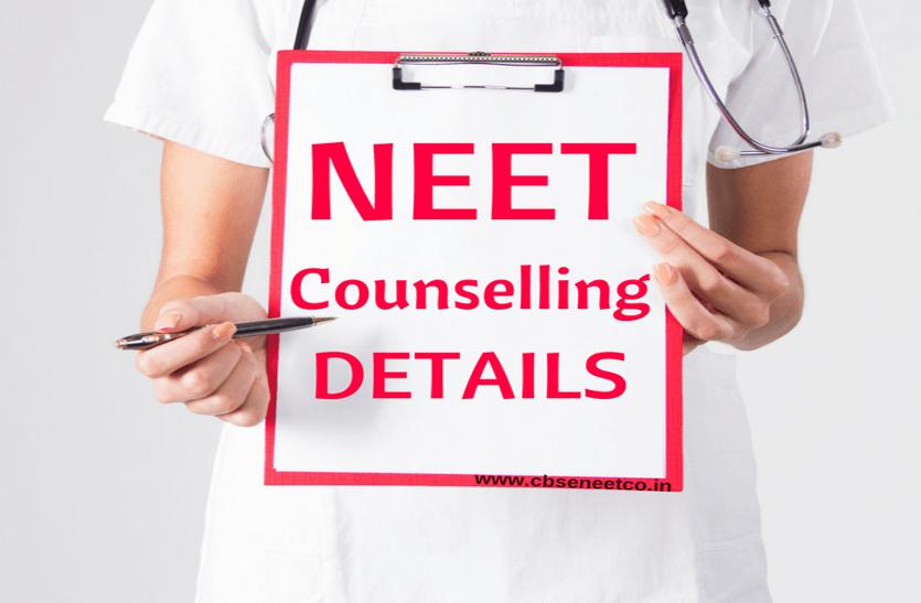 NEET 2018 counselling – शुरू हुई पहले चरण की काउंसलिंग प्रक्रिया