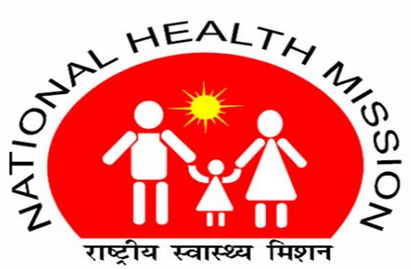 NRHM recruitment - स्टाफ नर्स, ANM सहित 296 पदाें पर भर्ती, करें आवेदन