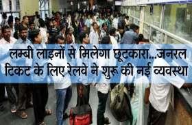 अब लाइन के चक्कर में नहीं छुटेगी आपकी ट्रेन, रेलवे ने शुरू की ये नई सुविधा