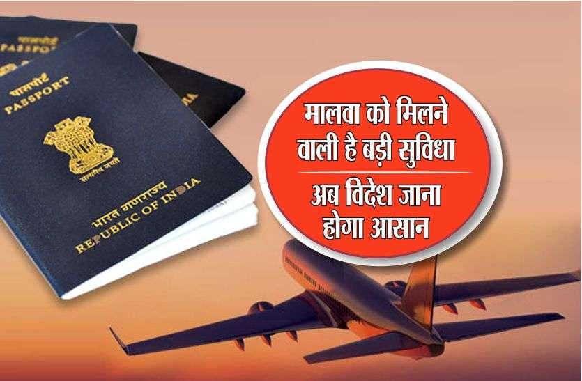 मालवा को मिलने वाली है बड़ी सुविधा, अब विदेश जाना होगा आसान