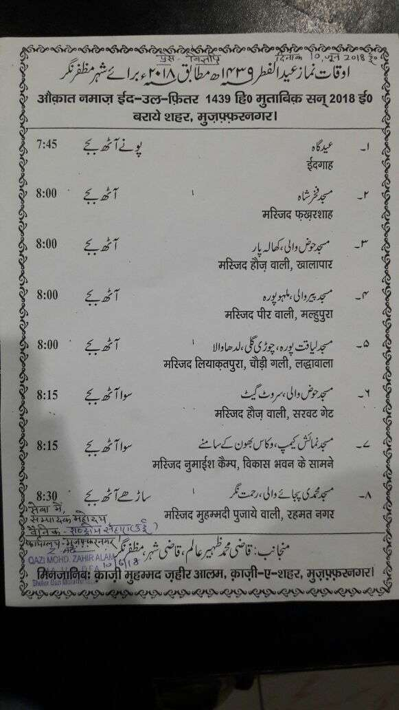 Namaz Time table