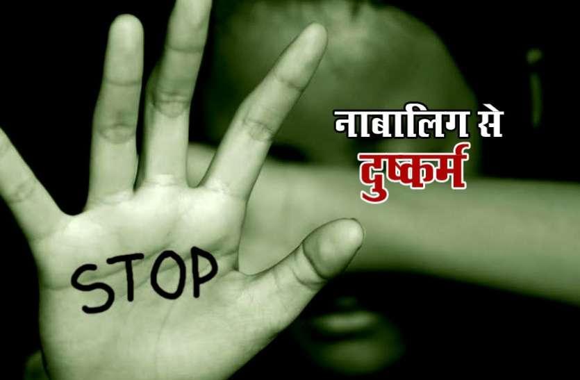 दिल्ली: बिजनेसमैन ने घर में काम करने वाली नाबालिग बच्ची से किया दुष्कर्म, गिरफ्त में आरोपी