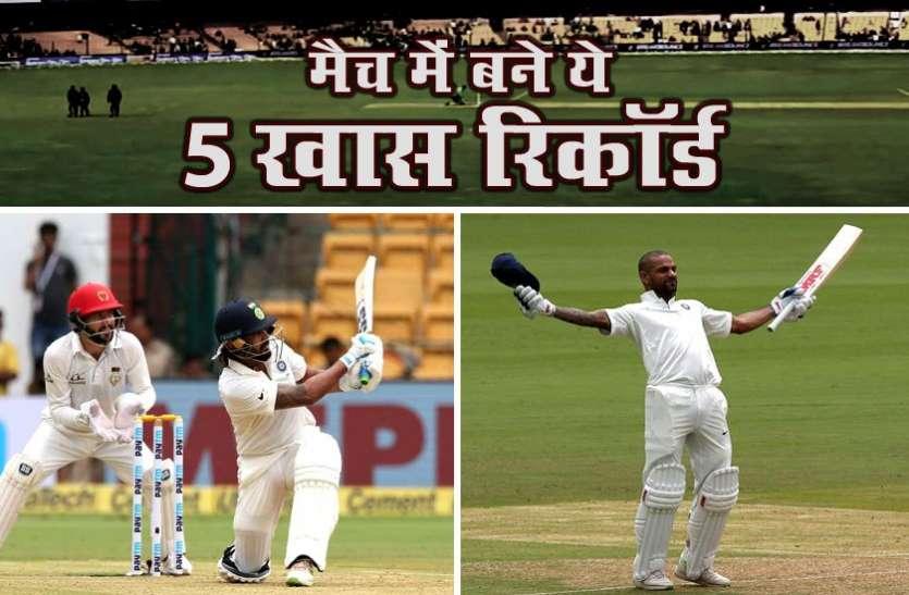 IND vs AFG: धवन-मुरली के शतक के साथ-साथ पहले दिन के खेल में बने ये 5 खास रिकॉर्ड