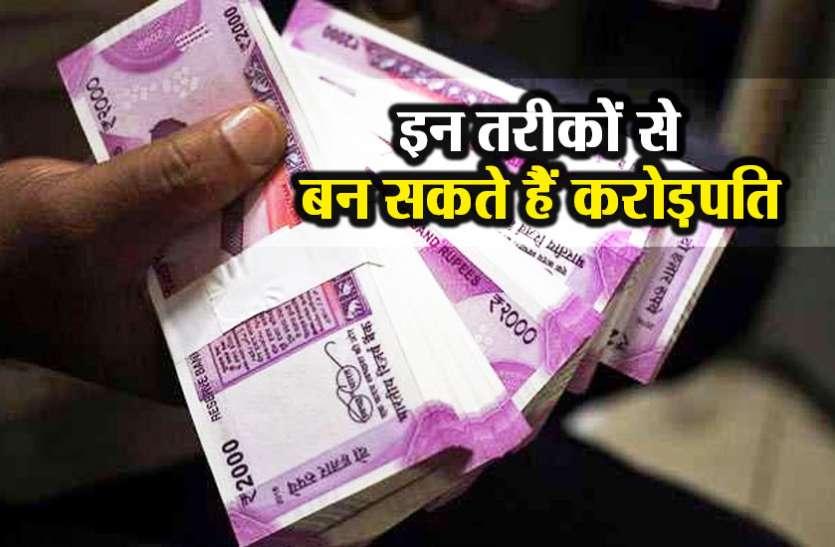 इस आसान तरीके से आप भी कमा सकते हैं 10 करोड़ रुपए