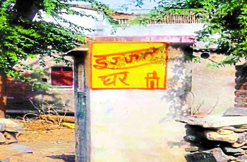 शुरुआत में लोगों ने उड़ाई मजाक अब देशभर के लोग इस गांव से ले रहे हैं सीख, शौचालय को को दिया ये नाम