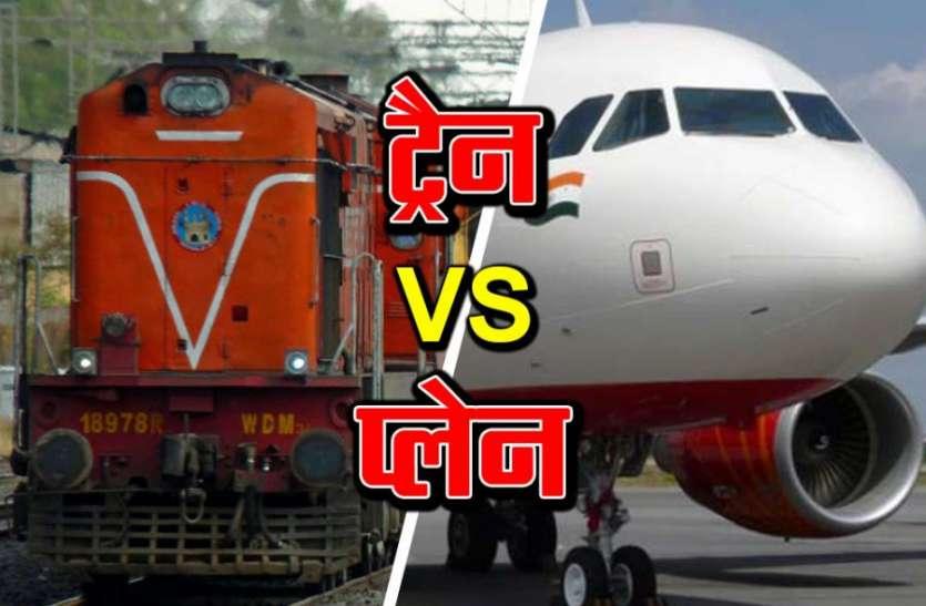 कहीं रद्द तो कहीं लेट हो रही ट्रेनें, अब सरकार लोगों को हवाई जहाज से करायेगी सस्ता सफर