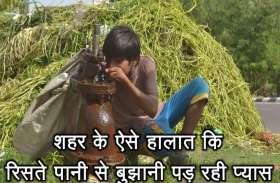 बहा दिए लाखो पर फिर भी नहीं बुझी राहगीरों की प्यास