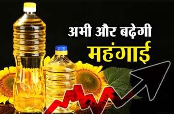 बुरी खबर: अभी और बढ़ेगी महंगाई, सरकार ने खाने के तेल पर सीमा शुल्क बढ़ाया