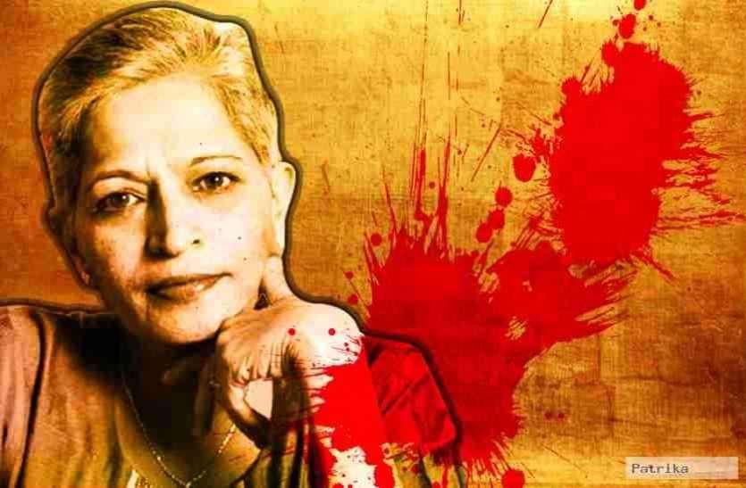 गौरी लंकेश हत्याकांड : चार आरोपी 14 दिन की रिमांड पर