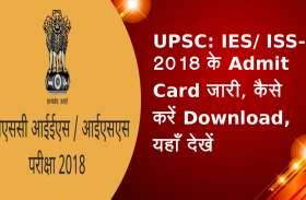 UPSC: IES/ ISS -2018 के Admit Card जारी, कैसे करें Download, यहाँ देखें