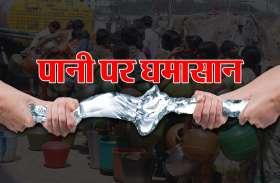 पुलिस के पास पहुंचा अनोखा मामला, अपार्टमेंट वाले हड़प ले रहे मुहल्लेवासियों का पानी