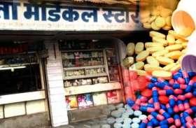 मेडिकल स्टोर्स को रखनी होंगी सस्ती दवाएं नहीं तो रद्द होगा लाइसेंस, केंद्र सरकार का आदेश