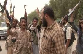 हुदयदाह एयरपोर्ट पर हौती विद्रोहियों का दोबारा कब्जा, सेना को खदेड़ा