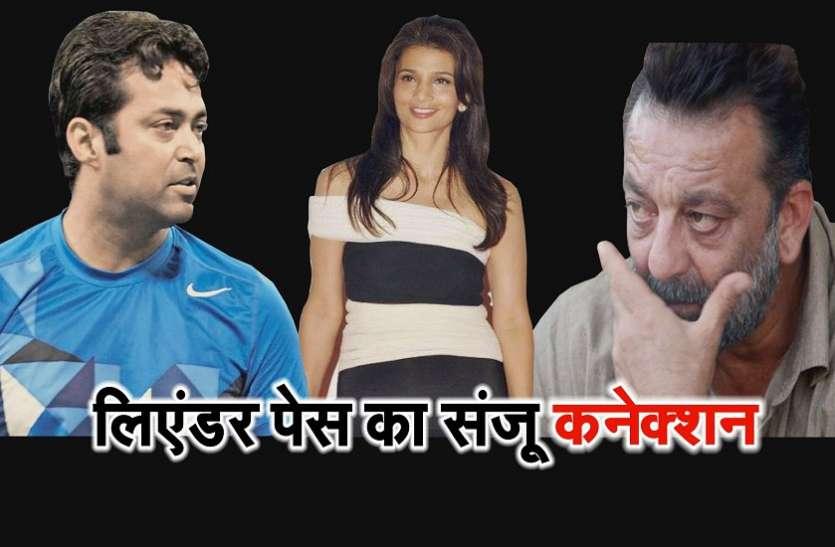 बर्थडे विशेष: कभी एक ही लड़की के लिए धड़कता था संजू और पेस का दिल, फिर दोनों के साथ हुआ ये हादसा