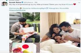 Fathers Day: भारत के खेल सितारों ने इस तरह से किया सेलिब्रेट, देखें तस्वीरें