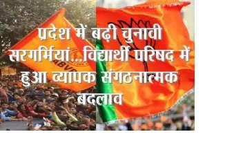 बढऩे लगी छात्रसंघ चुनावों की सरगर्मियां..एबीवीपी ने बदला कोटा का निजाम