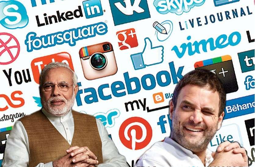 देश में इस बार सोशल मीडिया से होगा चुनाव प्रचार, यह है बीजेपी-कांग्रेस की खास रणनीति
