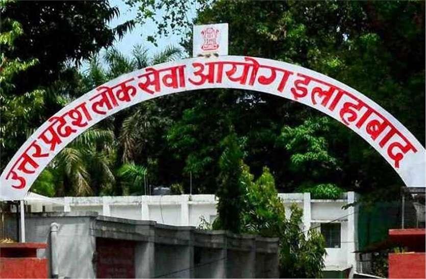 Big Breaking यूपी पीसीएस Mains में हिंदी का पेपर हुआ आउट, रद्द हुई परीक्षा