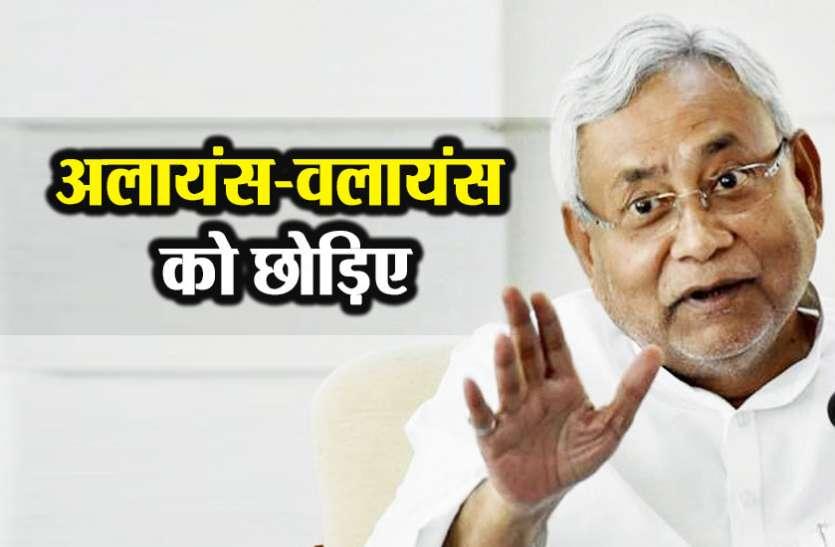 2019 में मोदी के साथ पर बोले नीतीश कुमार, 'अलायंस-वलायंस छोड़िए, अब कोई समझौता नहीं'