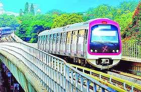 ओआरआर पर मेट्रो निर्माण में जल्द आएगी तेजी