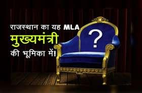 राजस्थान के ये विधायक बने 'मुख्यमंत्री', 10 मिनट के भाषण से जीतेंगे सबका दिल!