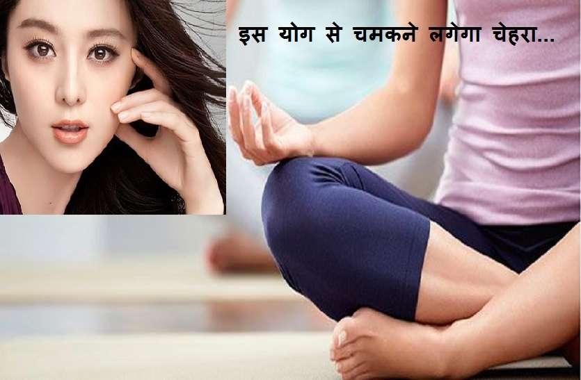 इस आसान योग से चेहरा बनेगा खूबसूरत, गुलाबी निखार के लिए नहीं पड़ेगी किसी प्रोडक्ट की जरूरत