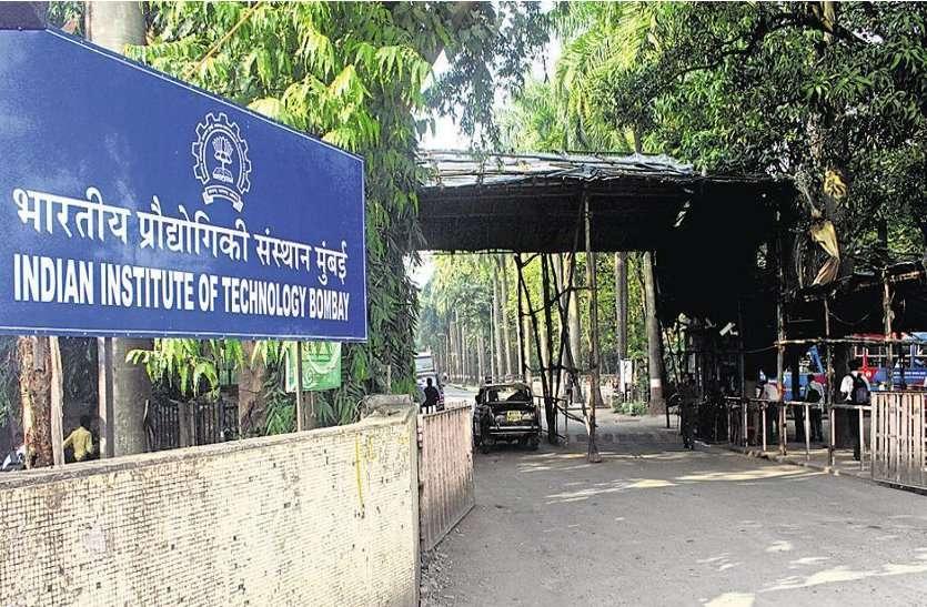 IIT Bombay फिर बना स्टूडेंट्स की पहली पसंद, सीएस ब्रांच 59 रैंक पर बंद