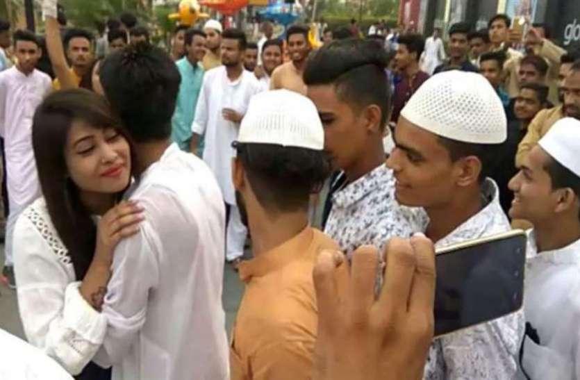 ईद पर लड़कों से गले मिलने वाली लड़की के लिए इमेज परिणाम