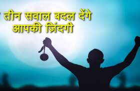 Motivational Mantra-