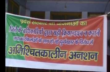 भाजपा नेताओं ने एसडीएम पर लगाया अवैध वसूली का आरोप, बैठे अनशन पर