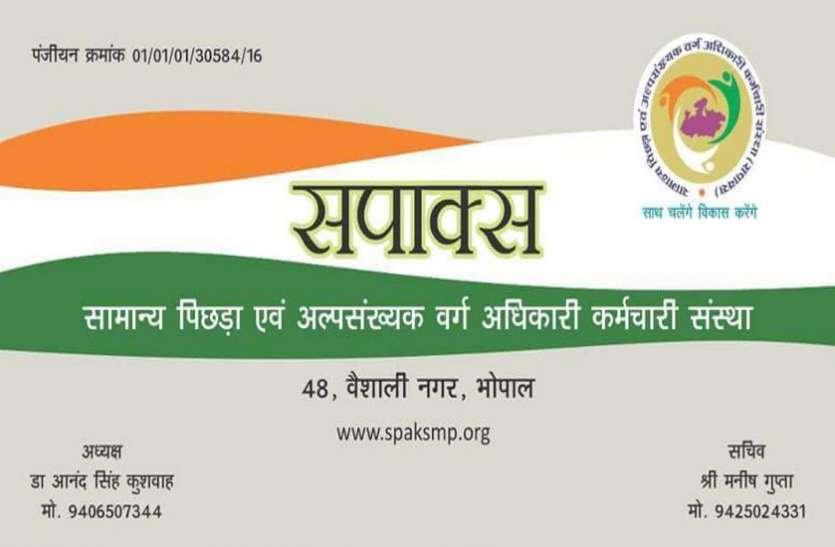 भाजपा विधायक भारती ने माना-'एट्रोसिटी एक्ट का होता है दुरुपयोग