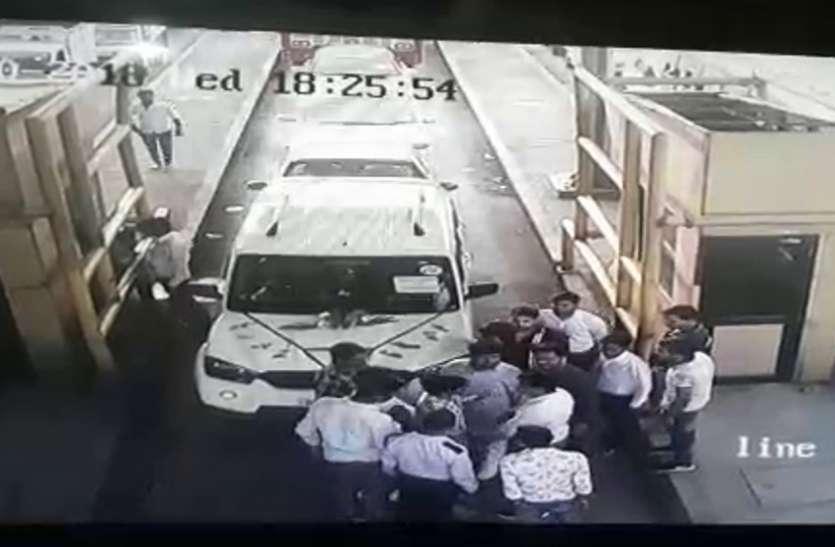 याेगीराज में टोल प्लाजा पर दबंगों का गुंडाराज, कर्मचारियों से बदसलूकी कर बिना टैक्स चुकाए पास कराए वाहन
