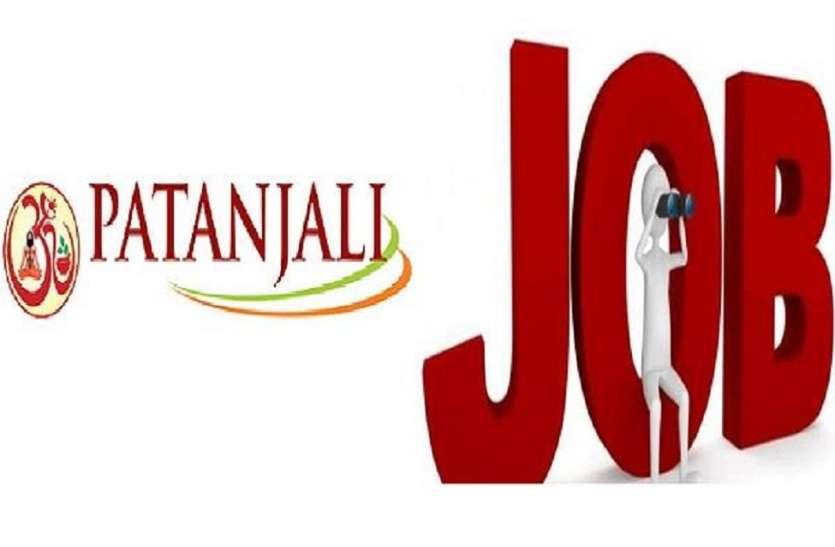 बाबा रामदेव बांटेंगे 50 हजार नौकरी, ऐसे कीजिए आवेदन, तनख्वाह भी हजारों में