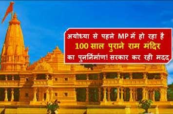 अयोध्या से पहले MP में यहां होने जा रहा है 100 साल पुराने राम मंदिर का पुनर्निर्माण! सरकार कर रही मदद