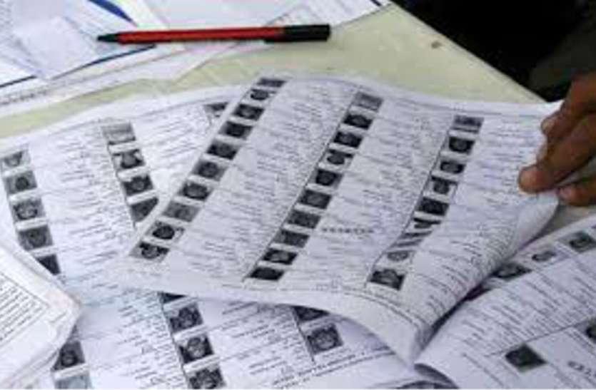 राजस्थान में इस महीने मतदाता सूची में नाम जुडवाने के चार मौके