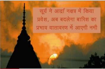 सूर्य ने आर्द्रा नक्षत्र में किया प्रवेश, अब बदलेगा बारिश का प्रभाव वातावरण में आएगी नमी
