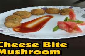 चीज़ और मशरूम से बनाये स्वादिष्ट डिश, देखें वीडियो