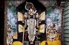 video : निर्जला एकादशी पर उदयपुर के जगदीश मंदिर में हुए ठाकुरजी के विशेष दर्शन, सुबह 4 बजे से उमड़े श्रद्धालुु