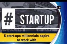 भारत के 5 स्टार्टअप जहां हर कोई चाहता है काम करना