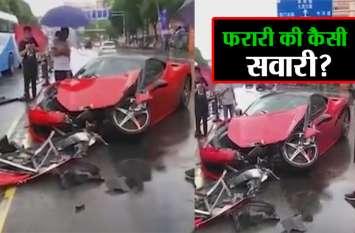 महिला ने कार से खोया नियंत्रण और चंद सेकेंड में 4.5 करोड़ की फरारी हो गई तबाह