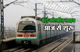 पीएम मोदी आज मुंडका-बहादुरगढ़ ग्रीन लाइन मेट्रो को दिखाएंगे हरी झंडी, दिल्ली मेट्रो से जुड़ेगा हरियाणा का तीसरा शहर