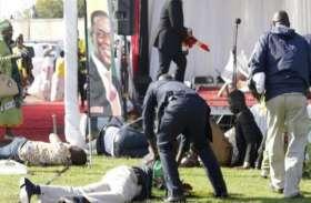 जिम्बाब्बे: चुनावी रैली के दौरान हुआ बम धमाका, बाल-बाल बचे राष्ट्रपति एमर्सन मननगाग्वा