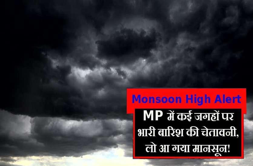 Monsoon High Alert: MP में कई जगहों पर होने जा रही है भारी बारिश! मौसम विभाग ने की- ये खास भविष्यवाणी